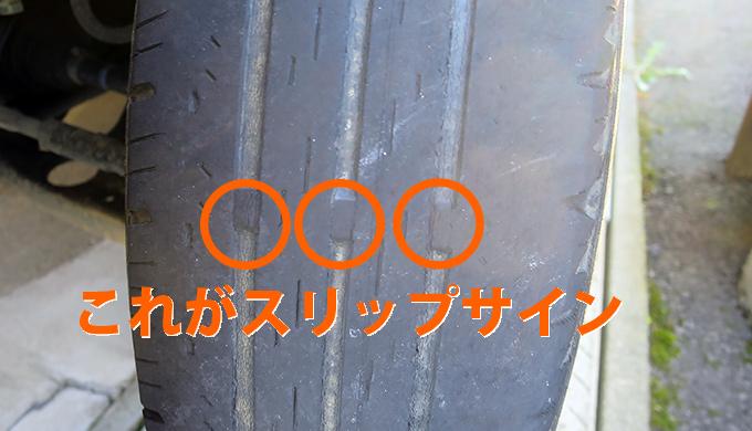 タイヤ交換のタイミングはいつ?ミニバン・ワンボックスにおすすめのタイヤ5選【21021年8月版】 スリップサイン 摩耗